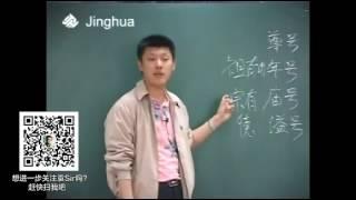 【精华学校】古代帝王 01 中国古代的杰出帝王(一)