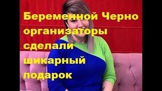 Беременной Черно организаторы сделали шикарный подарок. ДОМ-2 новости.