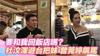 「要和我回飯店嗎?」杜汶澤遊台把妹 曾莞婷飆罵:靠夭! 三立新聞網SETN.com