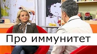 Про иммунитет - Школа доктора Комаровского