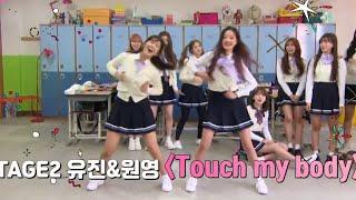 [Yujin - Wonyoung] SISTAR(씨스타) Touch my body(터치 마이 바디)