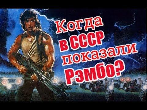 Когда в СССР показали фильм Рэмбо?