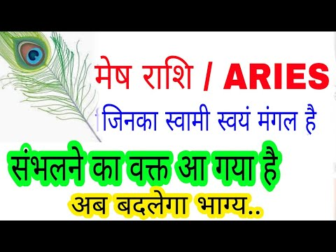 All about ARIES / рдореЗрд╖ рд░рд╛рд╢рд┐ рее Sambhlne ka wakt aa gaya hai, Ab badlega bhagy