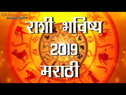 january horoscope 2020 in marathi