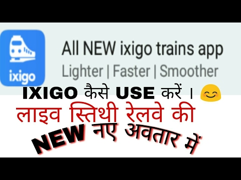 IXIGO APP REVIEW, NEW VERSION, HOW TO USE