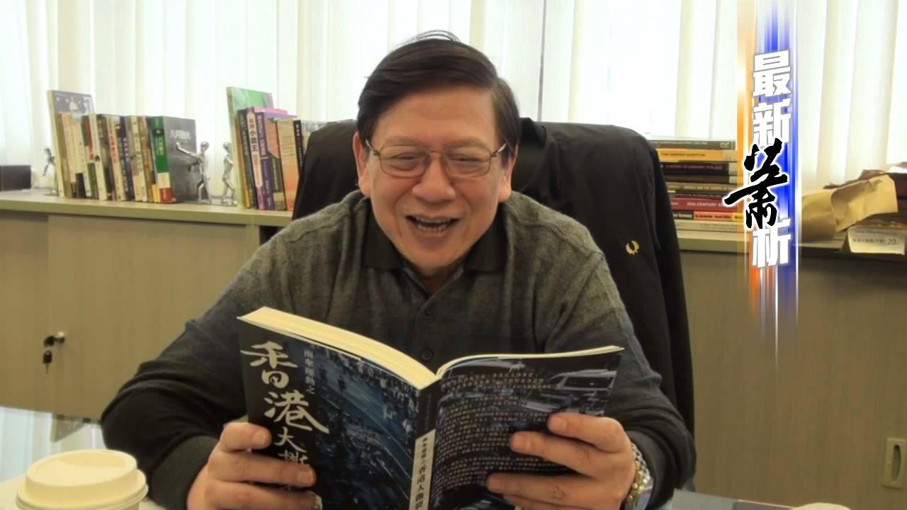 《香港大撕裂》出版 懶惰的教訓〈蕭若元:最新蕭析〉2015-03-12 - YouTube