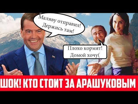Молния!!! КРЫША Арашукова / Клан Арашуковых / Сенатор Арашуков