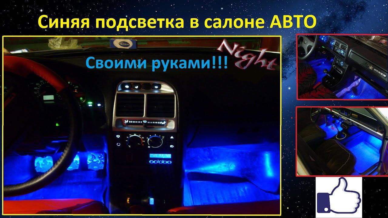 Синяя подсветка в салоне АВТО - своими руками!!!
