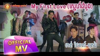 My First Love - ខាន់ ជែមស៍ and Moutwei (Full MV)