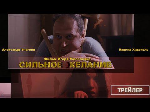 """СИЛЬНОЕ ЖЕЛАНИЕ (трейлер - """"Крутое артхаусное кино про маньяка""""(с)"""