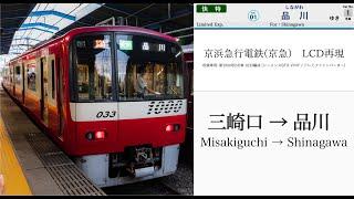 【走行音/LCD再現】京急 新1000形 1033編成(ドレミファインバーター)  快特 三崎口→品川