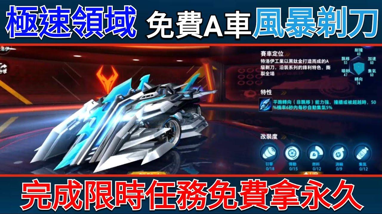 【極速領域 Garena】最新免費A車 風暴剃刀 完成限時任務免費拿永久 QQ飛車