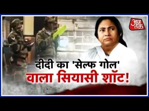 Khabardaar: BJP Slams Mamata For Politicising Army's Mock Drill