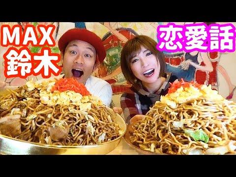 #89 優勝おめでとう!MAX鈴木と大食い恋愛トーク!