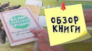 Людмила Петрановская:  Если с ребенком трудно. Обзор книги.