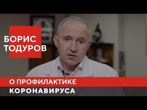 Коронавирус: профилактика ► Борис Тодуров | Институт Сердца