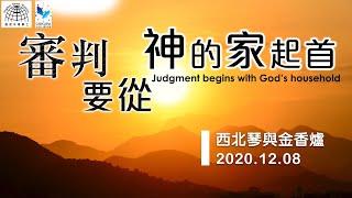 西北琴與金香爐 | 《審判要從神的家起首》 | 8.12.2020 | 國度禾場事工 KHM |中港合一禱告祭壇 CHKUPA