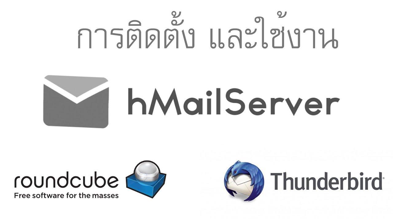 ติดตั้ง mail server ใช้เองในองค์กร ด้วย hMailServer and Roundcube and  Mozilla thunderbird