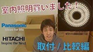 LEDシーリングライト買いました。その2(取付/比較編)Panasonic HH-CC0834A / HITACHI LEC-AH800F thumbnail