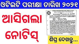 OTET Exam Date Released. OTET Admit Card Download 2021. OTET 2021 Odisha.