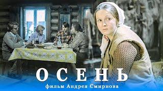 Осень (мелодрама, реж. Андрей Смирнов, 1974 г.)