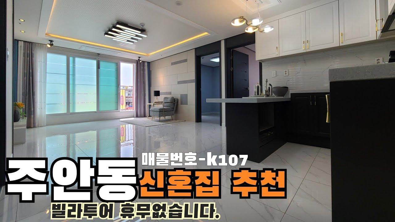 인천 🔥주안동신축빌라🔥 청정지역 예술회관역 신기시장 인프라좋고 신혼집추천 아파트분양시 무주택청약 가능한집 오픈전구경하세요