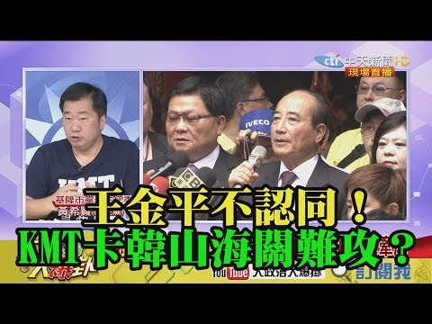 【精彩】王金平不認同!KMT卡韓 山海關難攻?