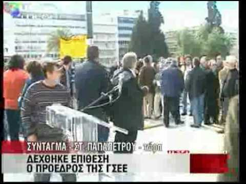 gsee strike 5/3/2010 - attack panagopoulos