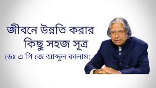 জীবনে উন্নতি করার কিছু সহজ সূত্র । Motivational Video in Bengali । By A.P.J Abdul Kalam