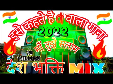 Desh Bhakti Fully Bass Dj Mix Song 26th January 2019 #pradeepcreations