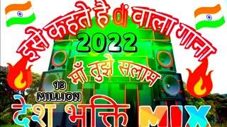 Desh Bhakti Fully Bass dj mix song 26th January 2019 #pradeepcreations