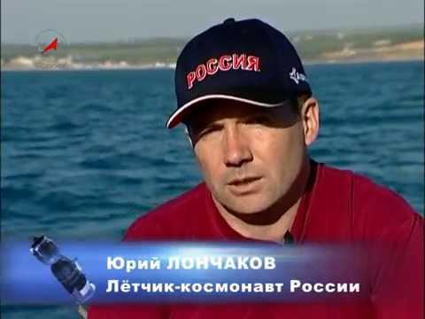 Космонавт Юрий Лончаков