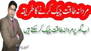 mardana taqat check karnay ka tarika   Mardana Taqat Test   Desi nuskhe   Desi +317 4559998