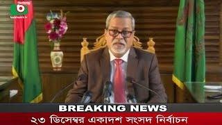 ব্রেকিং নিউজঃ ২৩ ডিসেম্বর জাতীয় সংসদ নির্বাচন | Bangladesh Parliament Election 2018 | EC Briefing
