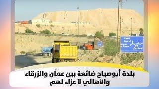 بلدة أبوصياح ضائعة بين عمّان والزرقاء .. والأهالي لا عزاء لهم