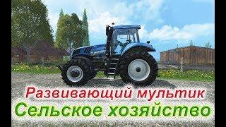 Сельское хозяйство.Развивающий мультик для детей.Рабочие машины-Трактор,Комбайн (СПЕЦТЕХНИКА)(