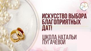Как определить благоприятную Дату Свадьбы по дате рождения. Искусство выбора дат/1.1