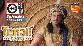 Weekly Reliv - Tenali Rama - 19th March  to 23rd March 2018 - Episode 182 to 185
