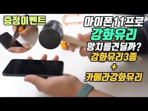 3종 비교! 아이폰11 프로 강화유리 망치를 견딜까? ESR 강화유리 프라이버시, 풀커버, 일반 강화유리