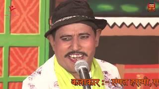 रम्पत के बाप का चक्कर || रम्पत और रानीबाला की Superhit Nautanki || Rampat Harami New Comedy