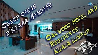 Обзор отеля Oakwood Hotel & Residence. Куала Лумпур. Малайзия