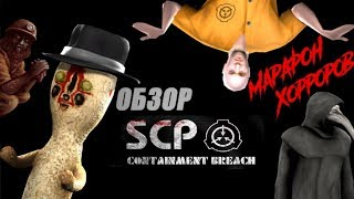 Обзор SCP - Containment Breach (+ Necrologue) от WildGamer