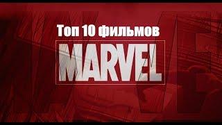 Топ 10 фильмов от марвел