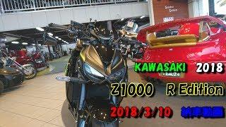 【 納車動画】KAWASAKI 2018 Z1000 R Edition    Motovlog