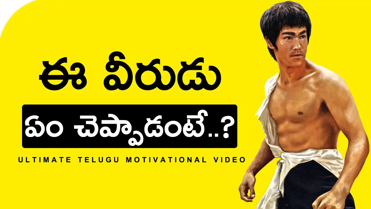 À°¬ À°° À°¸ À°² À°š À°ª À°ª À°¨ À°¨ À°œ À°² Bruce Lee Inspirational And Motivational Quotations About Life In Telugu Youtube