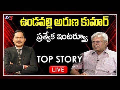 Undavalli Arun Kumar Exclusive Interview | AP Politics | CM Jagan | TV5 News