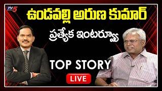 Undavalli Arun Kumar Exclusive Interview   AP Politics   CM Jagan   TV5 News