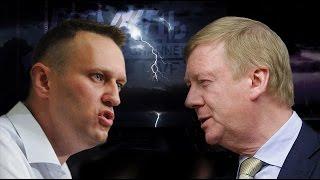 Навальный против Чубайса Собчак   Сёмин  Агитпроп