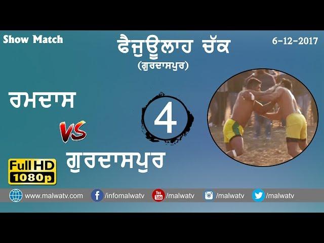 RAMDAS v/s GURDASPUR (Boys) 🔴 FAZULLA CHAK (Gurdaspur) 🔴 SHOW MATCH 2017 🔴 Part 4th (Last) 🔴 HD