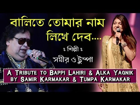 Balite Tomar Naam Likhe Debo cover by Samir & Tumpa